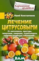 Константинов Ю. Лечение цитрусовыми. От авитаминоза, простуды, гипертонии, ожирения, атеросклероза, сердечно& 173;сосудистых заболеваний