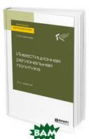 Ковалева Л.В. Инвестиционная региональная политика. Учебное пособие для вузов