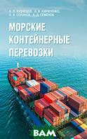 Кузнецов А.Л. Морские контейнерные перевозки