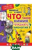 Сенчански Томислав Введение в науку! Что такое химия, физика, биология?