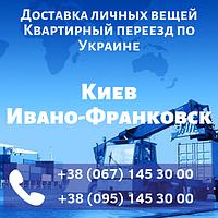 Доставка личных вещей Киев - Ивано-Франковск. Квартирный переезд по Украине