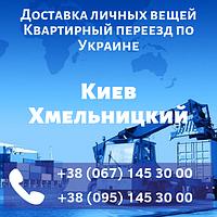 Доставка личных вещей Киев - Хмельницкий. Квартирный переезд по Украине