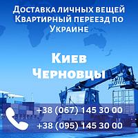 Доставка личных вещей Киев - Черновцы. Квартирный переезд по Украине