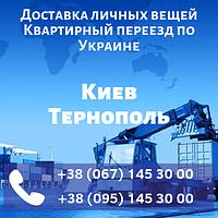 Доставка личных вещей Киев - Тернополь. Квартирный переезд по Украине