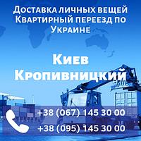 Доставка личных вещей Киев - Кропивницкий. Квартирный переезд по Украине