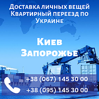 Доставка личных вещей Киев - Запорожье. Квартирный переезд по Украине
