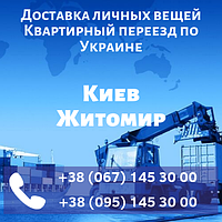 Доставка личных вещей Киев - Житомир. Квартирный переезд по Украине