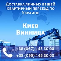 Доставка личных вещей Киев - Винница. Квартирный переезд по Украине