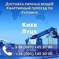 Доставка личных вещей Киев - Луцк. Квартирный переезд по Украине