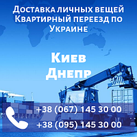 Доставка личных вещей Киев - Днепр. Квартирный переезд по Украине