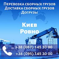 Перевозка сборных грузов Киев Ровно. Доставка сборных грузов. Догрузы.