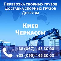 Перевозка сборных грузов Киев Черкассы. Доставка сборных грузов. Догрузы.
