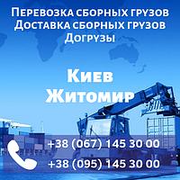 Перевозка сборных грузов Киев Житомир. Доставка сборных грузов. Догрузы.