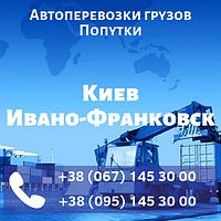 Автоперевозки грузов Киев Ивано-Франковск. Попутки