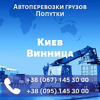 Автоперевозки грузов Киев Винница. Попутки