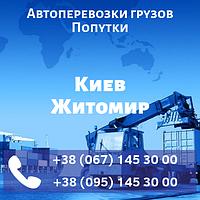 Автоперевозки грузов Киев Житомир. Попутки