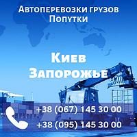 Автоперевозки грузов Киев Запорожье. Попутки