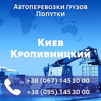 Автоперевозки грузов Киев Кропивницкий. Попутки