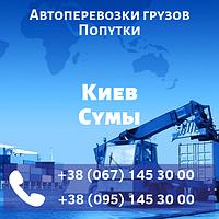 Автоперевозки грузов Киев Сумы. Попутки