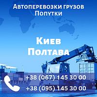 Автоперевозки грузов Киев Полтава. Попутки