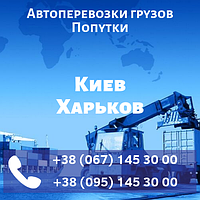 Автоперевозки грузов Киев Харьков. Попутки