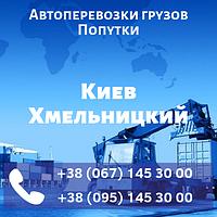 Автоперевозки грузов Киев Хмельницкий. Попутки