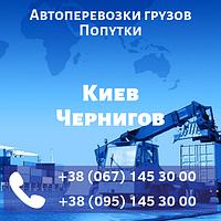 Автоперевозки грузов Киев Чернигов. Попутки