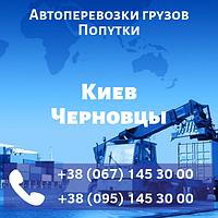 Автоперевозки грузов Киев Черновцы. Попутки