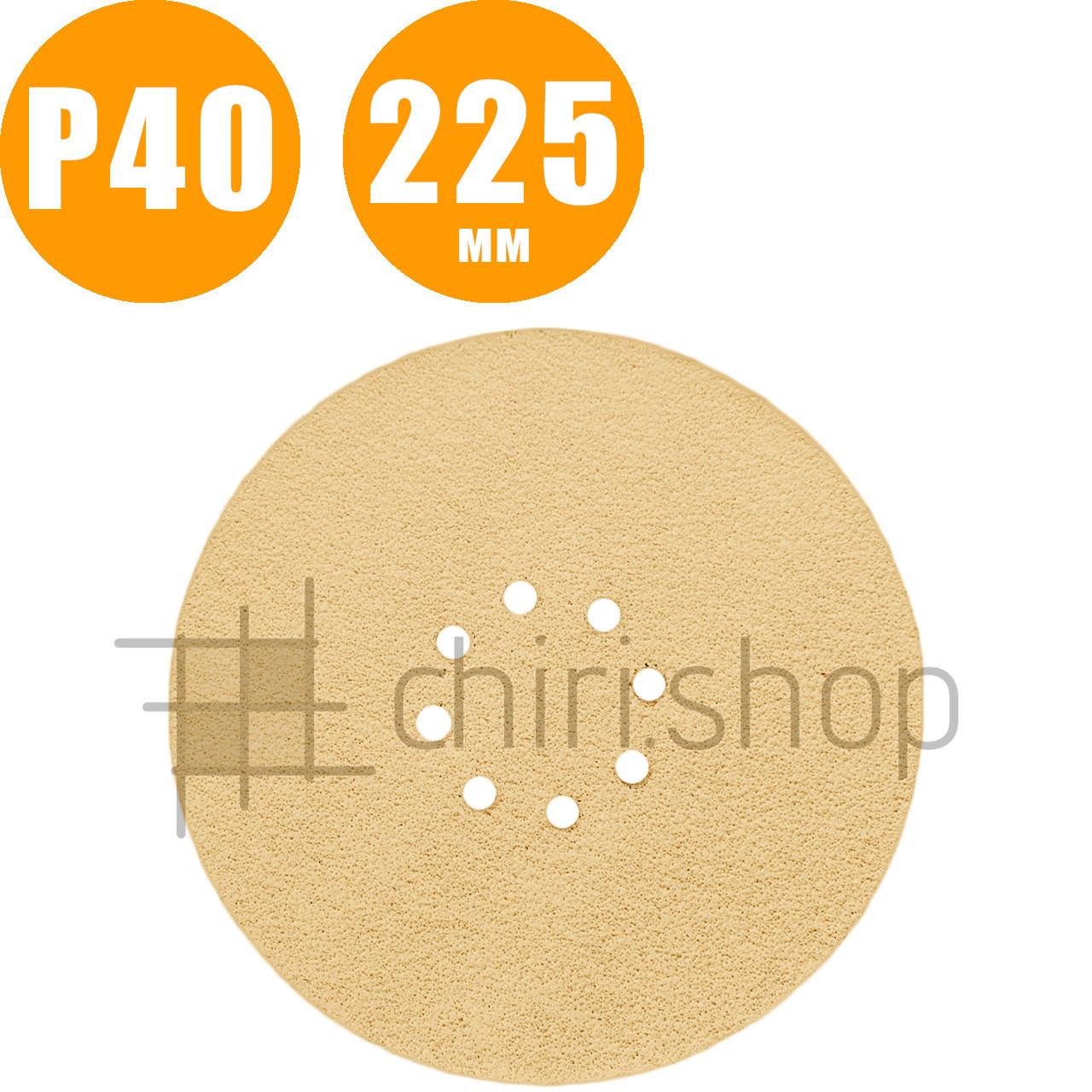 Шлифовальный круг 225 мм, наждачный круг на липучке с отверстиями, наждачка для шлифмашины жираф