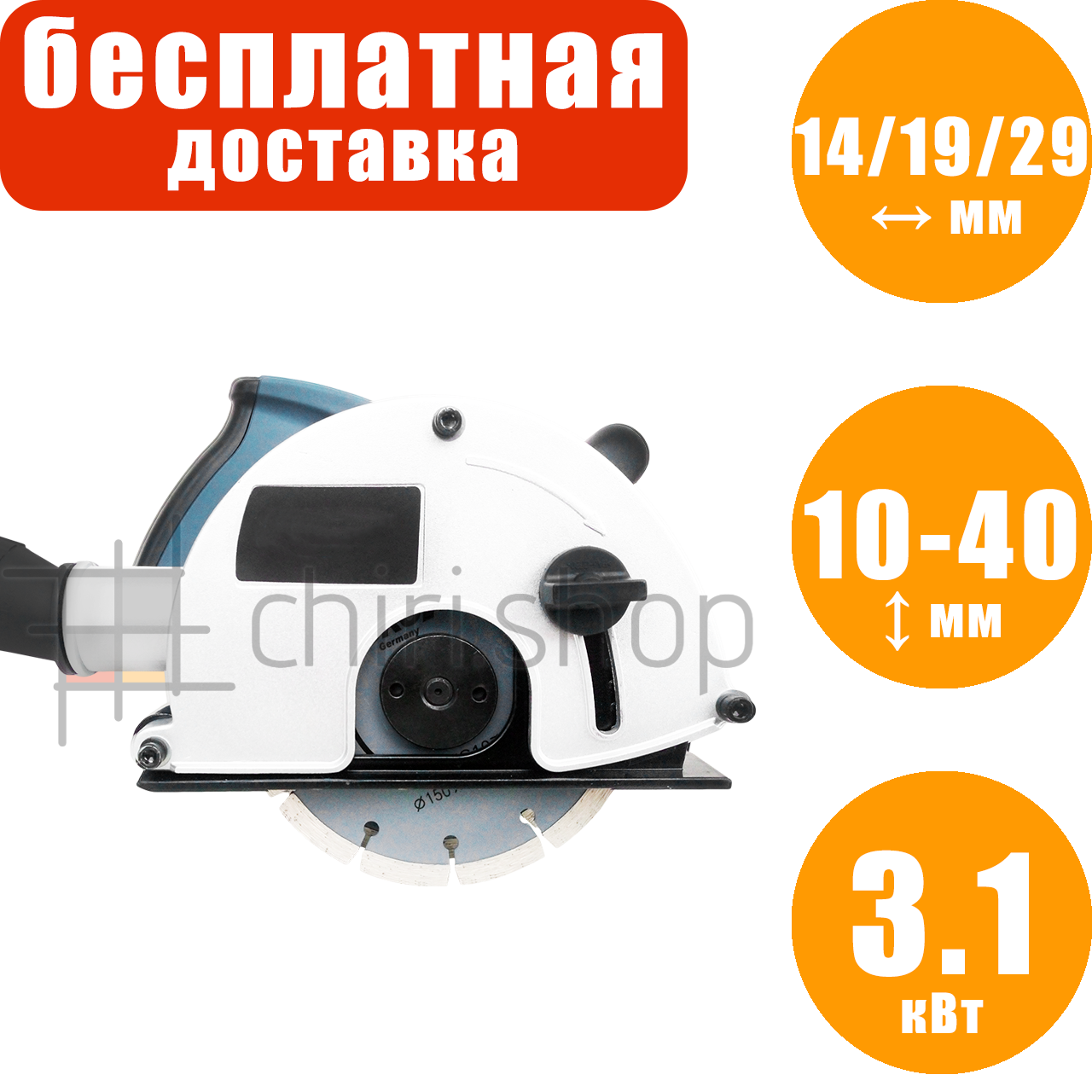 Штроборез бороздодел 14/19/29 мм, глубина 10-40 мм, Erman WC 107 машинка для штробления