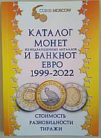 Каталог-ценник монет и банкнот Евросоюза 1999-2022 гг.