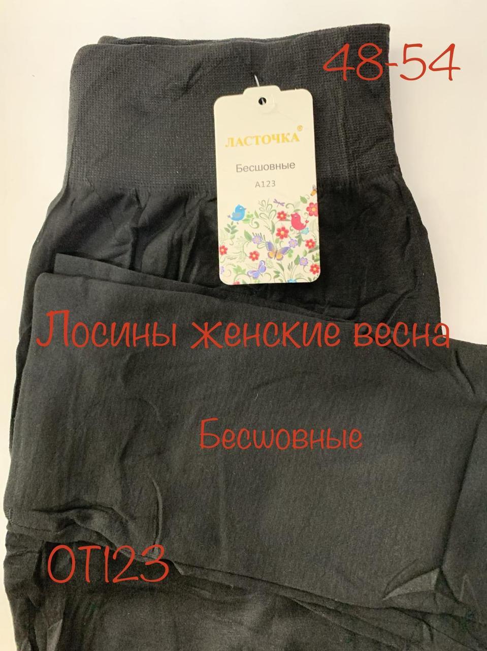 Лосины женские ЛАСТОЧКА  48-54 Хлопок Бесшовные