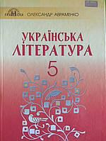 Українська література 5 клас підручник