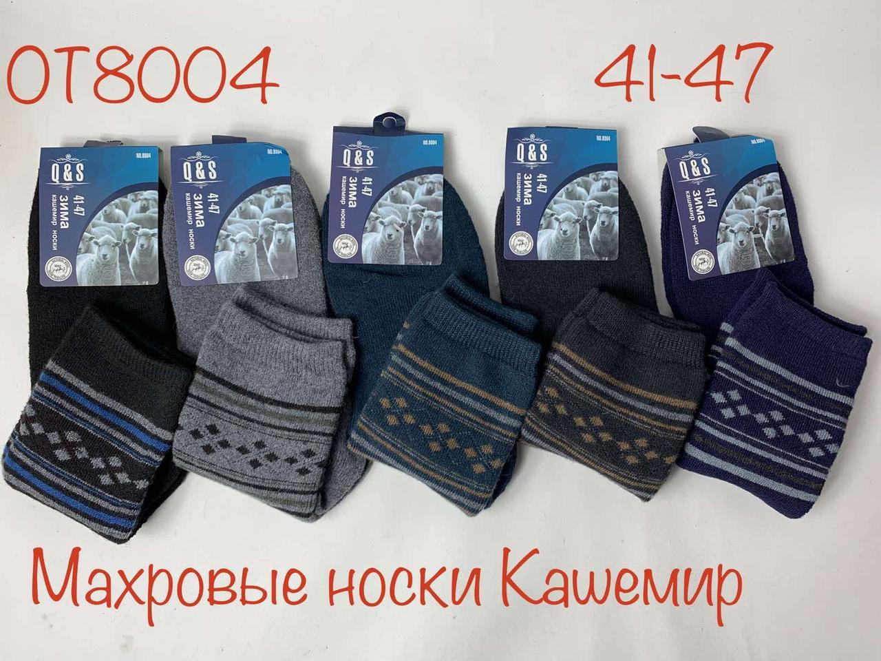 Махровые носки 41-47 КАШЕМИРОВЫЕ ЛЮКС КАЧЕСТВО