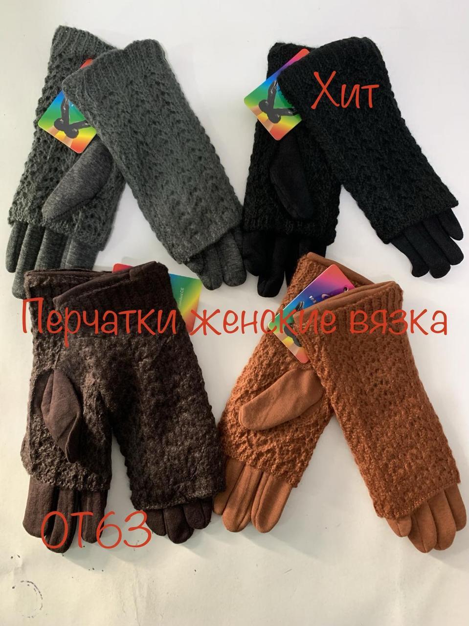 Перчатки женские в вязкой