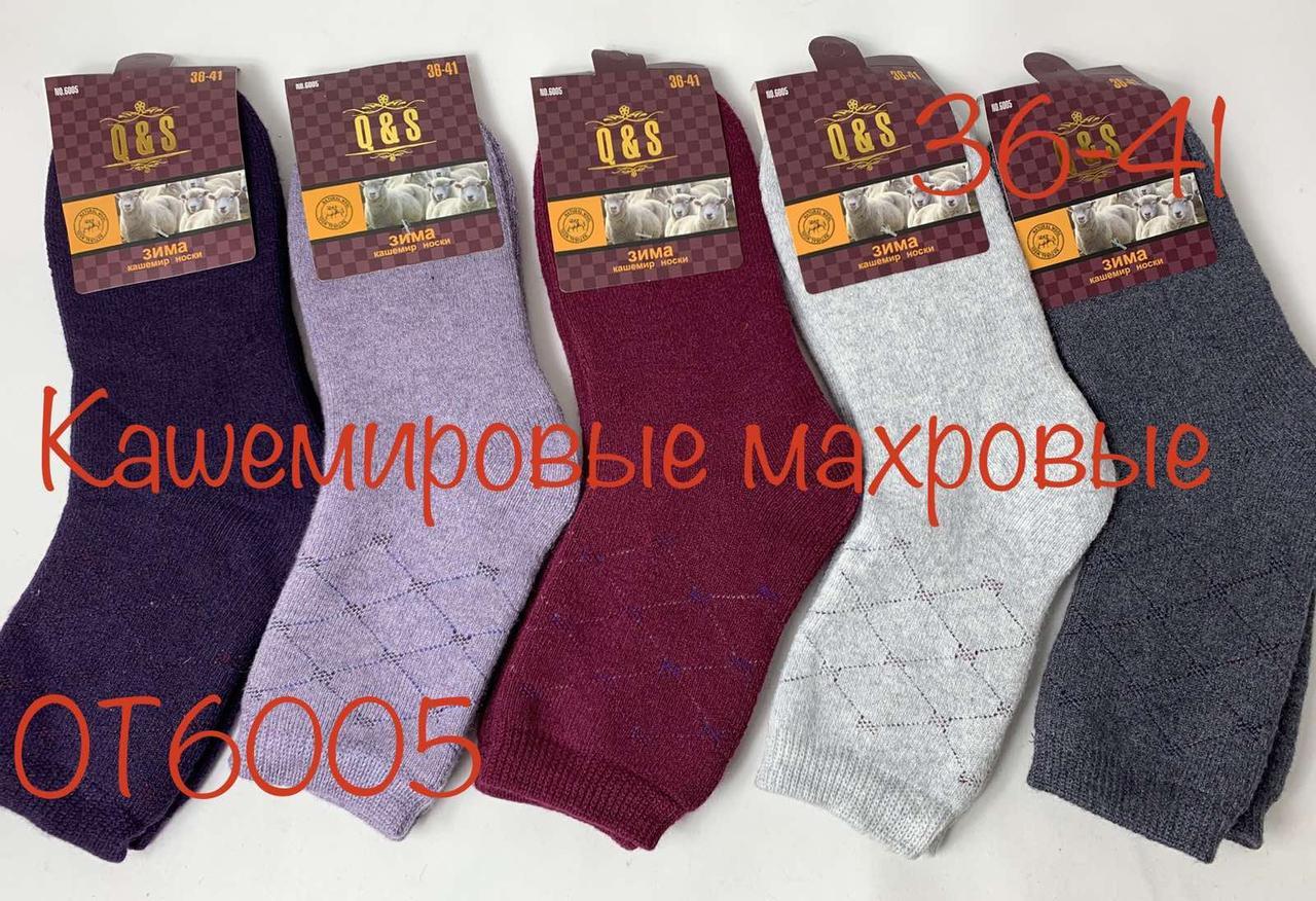 Женские махровые носки  36-41 КАШЕМИРОВЫЕ ЛЮКС КАЧЕСТВО