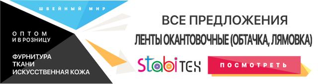 Лямовка, тесьма окантовочная, обтачка сумочная купить в Украине