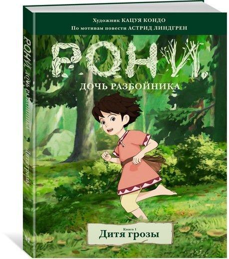 Роні, дочка розбійника. Книга 1. Дитя грози. Автор Астрід Ліндгрен