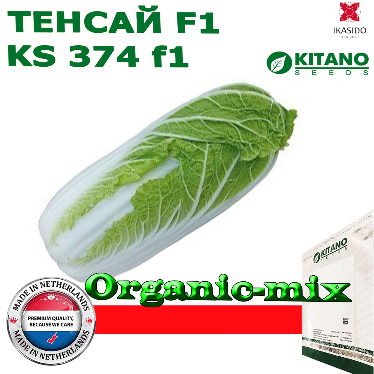 Капуста пекинская ТЕНСАЙ F1, проф.пакет 1000 семян, ТМ Kitano Seeds.