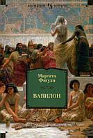 Вавилон: роман. Фигули М. Иностранка