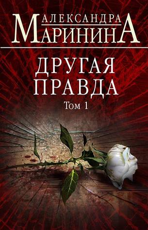 Другая правда Том 1 Александра Маринина, фото 2