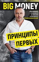 «Big money. Принципы первых» Евгений Черняк