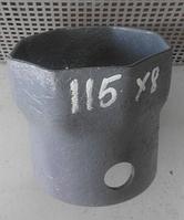 Инструмент ключ ступичный 115 мм 8 граней