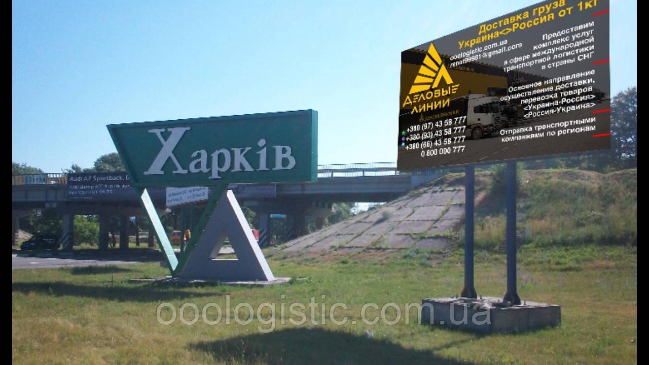 Доставка с Украины в Россию,Россия-Украина от 1 кг любой характер груза