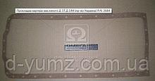 Прокладка картера масляного Д 37,Д 144 (пр-во Украина) Р/К-3684