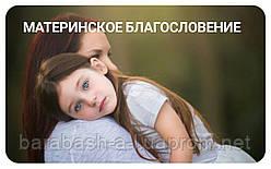 Материнское благословение (По материалам из различных источников)