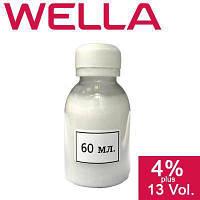 Эмульсия Wella  Color Touch 4% Plus 60 мл (разлив)