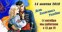 Мы работаем 14 октября - день Защитника Украины