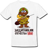 Футболка защитникам отечества: ура! (белая)