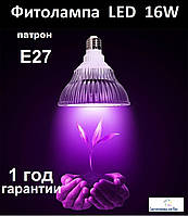 Фитолампа светодиодная E27 для выращивания цветов и других растений led 16w LEDMAX
